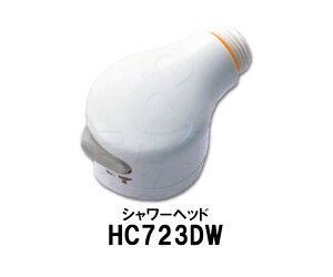 【KVK】旧MYM 洗髪水栓用シャワーヘッド HC723DW(U14タイプ)ホワイト 洗面水栓用 水栓金具 補修部品 メール便送料無料
