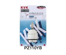 【KVK】シングルレバーカートリッジ 上げ吐水 PZ110YB 前ビスタイプ 水栓部品 補修品 カートリッジ消耗品 メール便送料無料