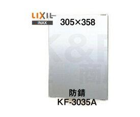 【LIXIL】INAX 化粧鏡(防錆)スタンダートタイプ KF-3035A サイズ305×358 固定金具付き 浴室・洗面アクセサリー