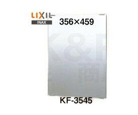 【LIXIL】INAX 化粧鏡(一般)スタンダートタイプ KF-3545 サイズ356×459 固定金具付き 浴室・洗面アクセサリー