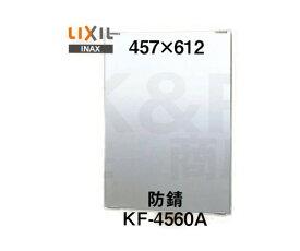 【LIXIL】INAX 化粧鏡(防錆)スタンダートタイプ KF-4560A サイズ457×610 固定金具付き 浴室・洗面アクセサリー