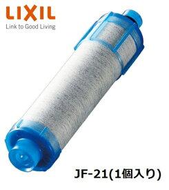 【LIXIL】INAX 浄水器用交換カートリッジ JF-21 オールインワン浄水栓 高塩素除去タイプ 単品 消耗品 補修品 メール便送料無料