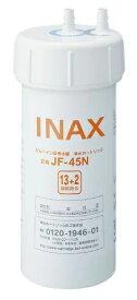 【LIXIL】INAX タッチレス水栓 ナヴィッシュ浄水器用交換カートリッジ JF-45N(13+2物質除去タイプ)単品 消耗品 補修品 送料無料