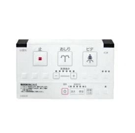 【LIXIL】LIXIL/INAX シャワートイレ マルチリモコン 純正共通 354-1484-SET 送料無料