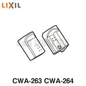 【LIXIL】LIXIL/INAX シャワートイレ用部品 おしり用ノズル先端 CWA-263 メール便送料無料