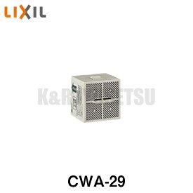 【LIXIL】LIXIL/INAXシャワートイレ用部品スーパーセピオライト脱臭カートリッジ CWA-29 メール便送料無料