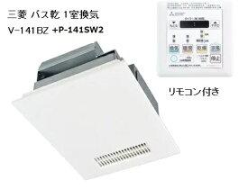 【三菱電機】浴室換気乾燥暖房器 バス乾 V-141BZ リモコン P-141SW2 1部屋用 風乾燥 省エネ乾燥 単相100V 送料無料