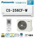 【Panasonic】パナソニック ルームエアコン 2016年モデルFシリーズ おもに8畳程度 CS-256CF-W  スタンダートモデル 新冷媒R32採用 送...