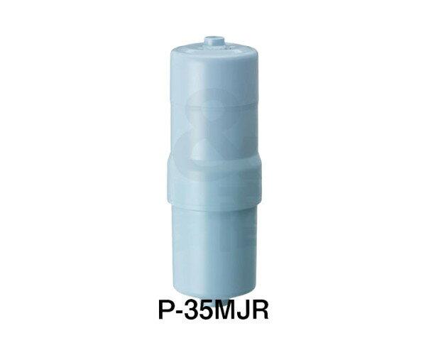 【Panasonic】パナソニック 旧Nationalナショナル 浄水器カートリッジ P-35MJR アルカリイオン整水器用 ビルトイン浄水器 交換の目安:約1年 送料無料