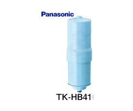 【Panasonic】パナソニック 還元水素水生成器用カートリッジ TK-HB41C1 高性能カートリッジ JIS規格除去対象13物質+4物質除去 送料無料