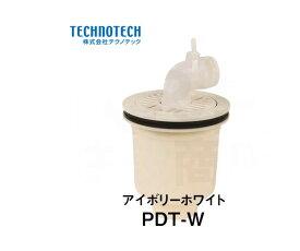【TECHNOTECH】テクノテック 防水パン用排水トラップ T.Tトラップ 縦引排水口 PDT-W アイボリーホワイト 接続管:VU50・VP50