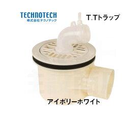 【TECHNOTECH】テクノテック 防水パン用排水トラップ T.Tトラップ 横引排水口 PNT-W アイボリーホワイト 接続管:VU50・VP50