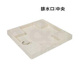 【TECHNOTECH】テクノテック 洗濯機用 スタンダード防水パン TS-640C アイボリーホワイト W640×D640×H60 排水口中央 耐荷重:200kg 送料無料