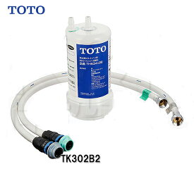 【TOTO】浄水器本体 カートリッジ付き ビルトイン形 TK302B2 13物質除去 (互換性:TH634-1・TH634RR・UZC2000) ろ過寿命12ヶ月 カートリッジTH634-2付属 送料無料