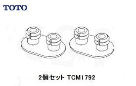 【TOTO】トイレ部品・補修品 便座クッション TCM1792R 2個セット(旧品番D42293R D42293Sと同等品)便ふたパーツ メール便送料無料