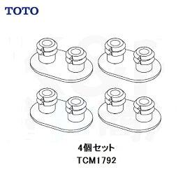 【TOTO】トイレ部品・補修品 便座クッション TCM1792 4個セット(旧品番D42293R D42293Sと同等品)便ふたパーツ メール便送料無料