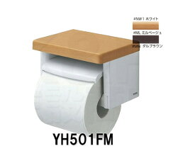 【TOTO】棚付紙巻器 YH501FM 樹脂製 サイズ162×120×105 棚:木質製 トイレアクセサリー ペーパーホルダー 3色展開 送料無料