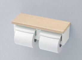 【TOTO】棚付二連紙巻器 YH600FMR 樹脂製 サイズ320×120×105 芯ありペーパー対応タイプ 棚:木質製 トイレアクセサリー ペーパーホルダー 3色展開 送料無料