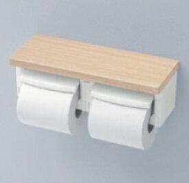 【TOTO】棚付二連紙巻器 YH601FMR 樹脂製 サイズ320×120×105 芯なしペーパー対応タイプ 棚:木質製 トイレアクセサリー ペーパーホルダー 3色展開 送料無料
