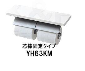 【TOTO】 棚付二連紙巻器 マットタイプ YH63KM (芯棒固定タイプ)サイズ360×120×112.5 天然木製 3色棚板カラー トイレアクセサリー 送料無料