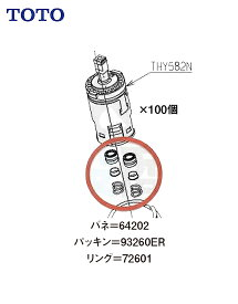 【TOTO】カートリッジ消耗品 THY582N/THY552RR部品フレアパッキン・リング・バネ部分のみのセット1台分 (64202・93260ER・72601 各2セット) 100個セット 水栓部品 補修品