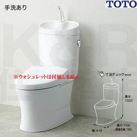 【TOTO】ピュアレストEX CS330B+SH333BA 組み合わせ便器 床排水 手洗いあり 排水心200mm 一般地 トイレ 便器とタンクセット (旧品番:CS320B+SH331BA)メーカー直送
