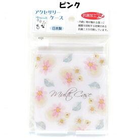 【送料無料】 アクセサリーケース コスメケース ウイルス対策 抗菌加工 おしゃれ かわいい 日本製 SALE