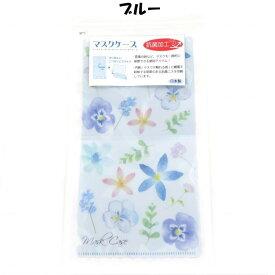 【送料無料】 マスクケース ウイルス対策 抗菌加工 おしゃれ かわいい 日本製 SALE