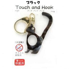 【送料無料】 ドアオープナー タッチレスチャーム バッグチャーム ウイルス対策 静電気対策 抗菌加工 非接触 猫 ねこ かわいい 日本製 SALE
