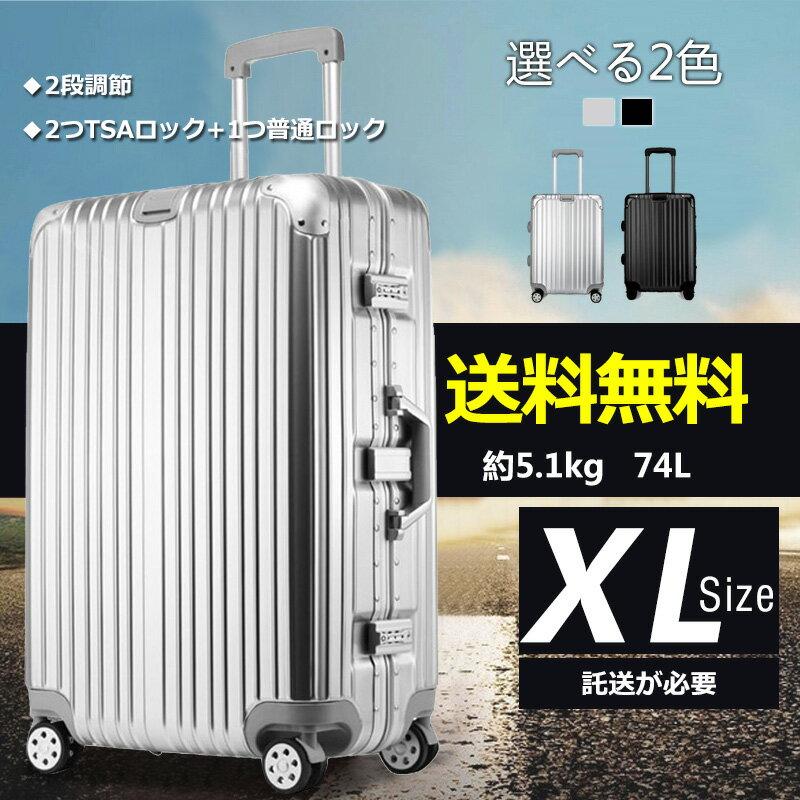 クロース(Kroeus)スーツケース TSAロック搭載 キャリーケース アルミフレーム ベルトフック付き 旅行 軽量 8輪 鏡面仕上げ XLサイズ 74L