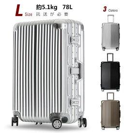 【値下げ】【割引】クロース(Kroeus) キャリーバッグ キャリーケース スーツケース 大型 軽量 アルミフレーム スーツケース ダブルキャスター 静音効果 メッシュポケット 保護用ガード 大容量 Lサイズ 78L【1年保証付き】