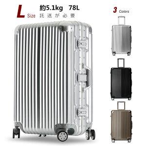クロース(Kroeus) キャリーバッグ キャリーケース スーツケース 大型 軽量 アルミフレーム スーツケース ダブルキャスター 静音効果 メッシュポケット 保護用ガード 大容量 Lサイズ 78L【1年