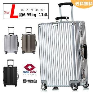 スーツケース アルミ・マグネシウム合金ボディ マット仕上げ Lサイズ 114L