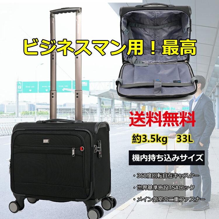 クロース(Kroeus)スーツケース 機内持込 軽量 人気 キャリーケース 旅行 出張 ソフトキャリーケース 小型 ビジネス TSAロック搭載 4輪ダブルキャスター 360度回転 消音 ネームタグ付き 33L