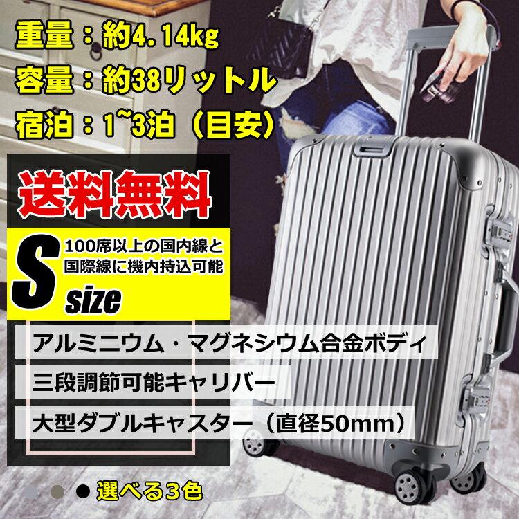 クロース(Kroeus)キャリーケース アルミ・マグネシウム合金製 TSAロック搭載 高品質 多段階調節キャリーバー 大容量 8輪 360度自由回転 機内持込可 Sサイズ 38L
