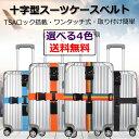 クロース(Kroeus)スーツケースベルト TSAロック 3桁ダイヤル式 十字型 ロック搭載ベルト ワンタッチベルト 旅行 出…