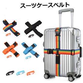 クロース(Kroeus)スーツケースベルト固定ベルトトランクベルト 十字型 ワンタッチ 簡単装着 旅行 便利グッズ 旅行用品 丈夫な素材 手提げバッグ止めるバルト付属