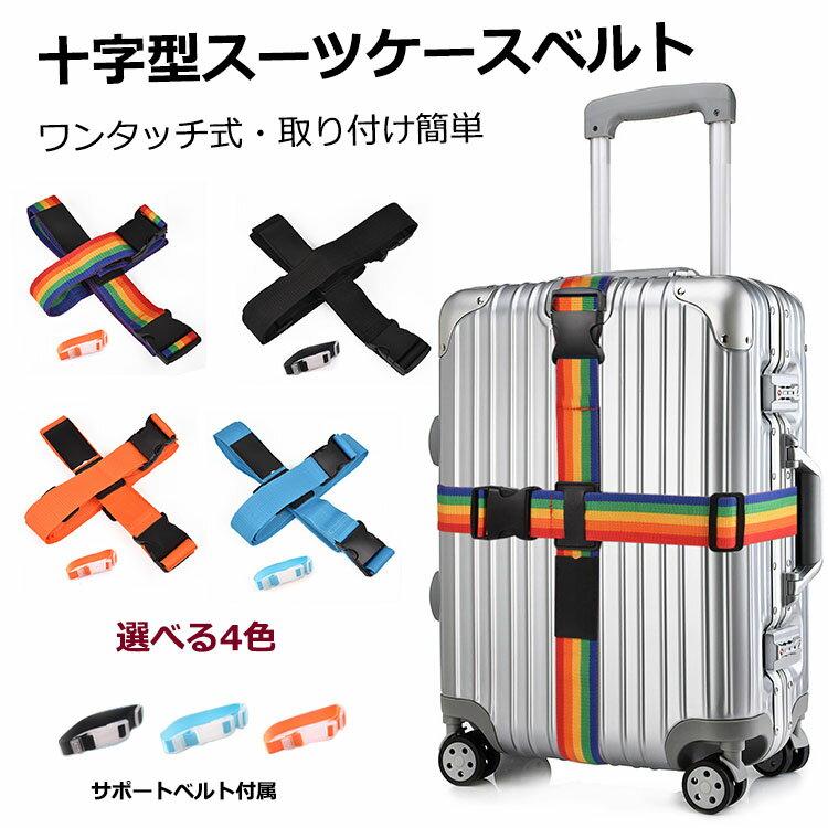 クロース(Kroeus)スーツケースベルト固定ベルトトランクベルト 十字型 ワンタッチ 簡単装着 旅行用品 丈夫な素材 手提げバッグ止めるバルト付属