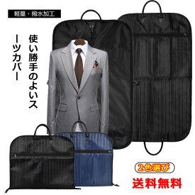b039083570 Kroeus(クロース)スーツカバー 洋服カバー 持ち運び メンズ スーツ ドレス シワ・型崩れ