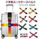クロース(Kroeus)スーツケースベルト ワンタッチ 旅行 便利グッズ 旅行用品 簡単装着 十字 固定ベルト トランクベル…