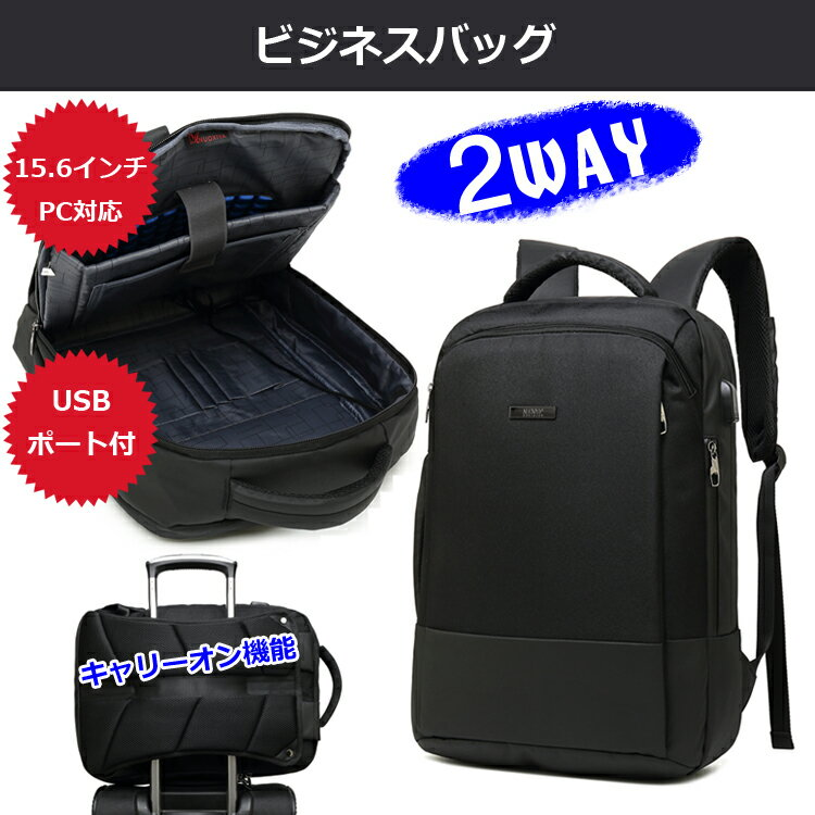 クロース(Kroeus)リュックサック 人気 2way 手提げ ビジネスバッグ メンズ 大容量 通勤 出張 PCバッグ 15.6インチ USBポート キャリーオン機能 ブラック