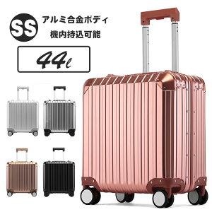 クロース(Kroeus)スーツケース キャリーケース アルミ合金ボディ TSAロック搭載 アルミフレーム SSサイズ 機内持込 44L【一年保証】