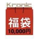 福袋 1万円【先着20セット】Kronic ブレスレット+ネックレス+リング+ラグジュアリー時計1本5万円相当分