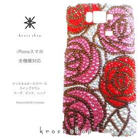 HUAWEI P20 Pro lite Mate10 Pro NOVA lite2 HW-01K HWV32 Android One X4 Y!mobile Yモバイル DIGNO J Nexus6 キラキラ スワロフスキー ケース カバー デコ デコケース デコカバー キラキラ デコ電 -バラ柄(2)-薔薇