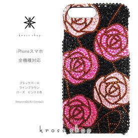HUAWEI P20 Pro lite Mate10 Pro NOVA lite2 HW-01K HWV32 Android One X4 Y!mobile Yモバイル DIGNO J Nexus6 キラキラ スワロフスキー ケース カバー デコ デコケース デコカバー キラキラ デコ電 -バラ柄(4)-薔薇