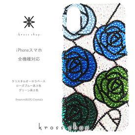 Google Pixel 4 XL HUAWEI P20 Pro lite Mate10 Pro NOVA lite2 HW-01K Android One X4 Y!mobile Yモバイル Nexus6 キラキラ スワロフスキー ケース カバー デコ デコケース デコカバー キラキラ デコ電 -バラ柄(5)-薔薇
