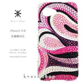HUAWEI P20 Pro lite Mate10 Pro NOVA lite2 HW-01K HWV32 Android One X4 Y!mobile Yモバイル DIGNO J Nexus6 キラキラ スワロフスキー ケース カバー デコ デコケース デコカバー キラキラ デコ電 -マーブル(1)-