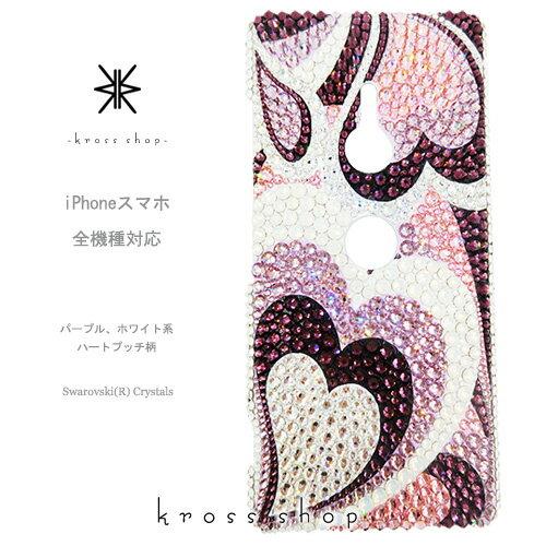 【全機種対応】iPhoneXS Max iPhoneXR iPhone8 iPhone7 PLUS Galaxy S10 + S9 XPERIA 1 Ace XZ3 XZ2 iPhone XS ケース iPhone XR スマホケース スワロフスキー デコ キラキラ デコケース デコカバー デコ電 かわいい -ハートマーブル(パープル系ランダム)-