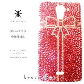 【全機種対応】iPhone11 Pro Max iPhoneXS Max iPhoneXR iPhone8 PLUS Galaxy S10 + S9 XPERIA 5 1 Ace iPhone11ケース スマホケース スワロフスキー デコ キラキラ デコケース デコカバー デコ電 かわいい -リボン ラッピング デザイン-