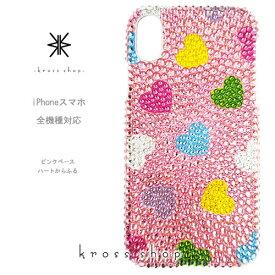 HUAWEI P20 Pro lite Mate10 Pro NOVA lite2 HW-01K HWV32 Android One X4 Y!mobile Yモバイル DIGNO J Nexus6 キラキラ スワロフスキー ケース カバー デコ デコケース デコカバー キラキラ デコ電 -カラフル、ハートランダム(ピンクベース)-